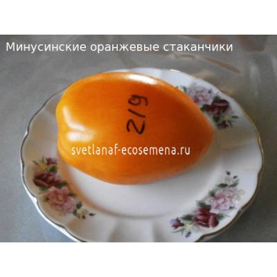 Минусинские оранжевые стаканчики