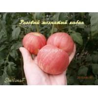 Розовый мохнатый кабан (Pink Furry Boar)