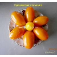Оранжевая сосулька (Oranzhevaya sosul'ka)